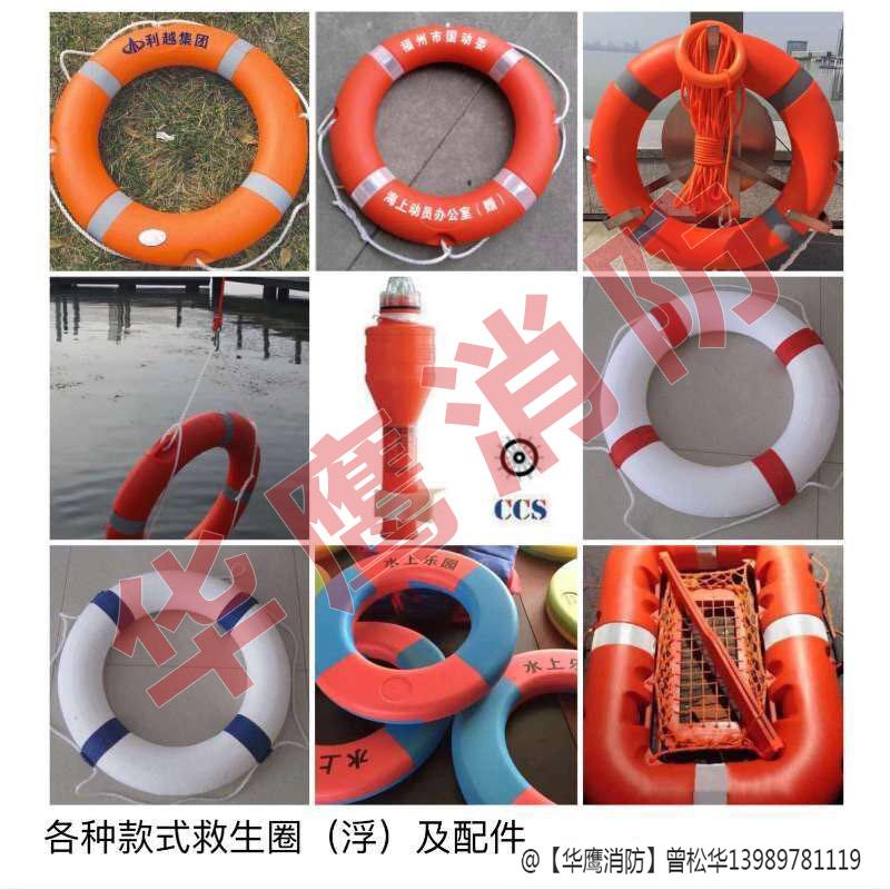 水上救援装备